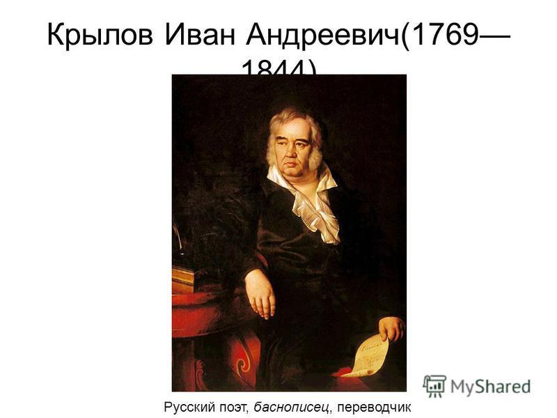 Крылов Иван Андреевич(1769 1844) Русский поэт, баснописец, переводчик