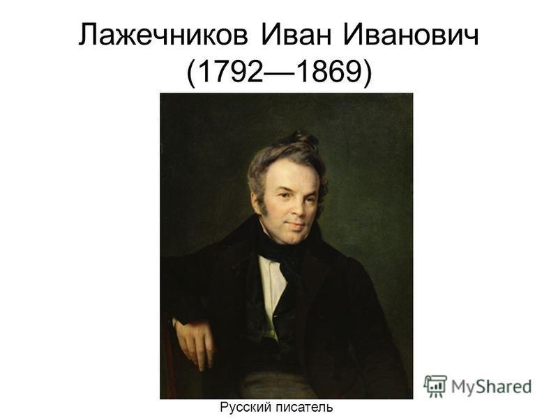 Лажечников Иван Иванович (17921869) Русский писатель