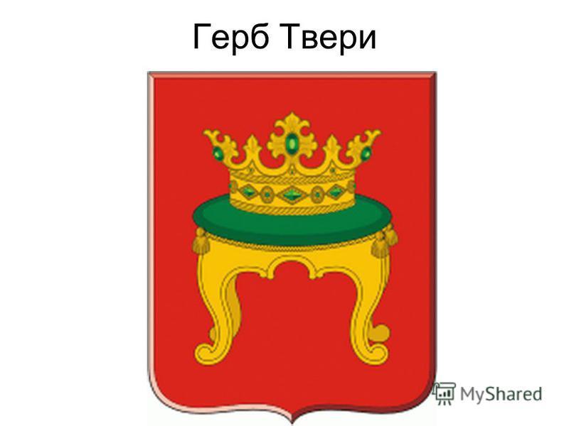 Герб Твери