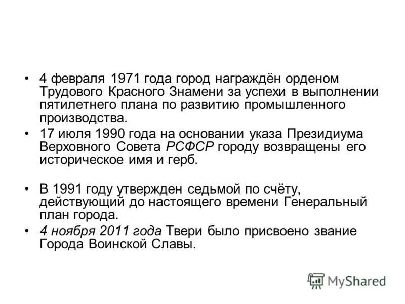 4 февраля 1971 года город награждён орденом Трудового Красного Знамени за успехи в выполнении пятилетнего плана по развитию промышленного производства. 17 июля 1990 года на основании указа Президиума Верховного Совета РСФСР городу возвращены его исто