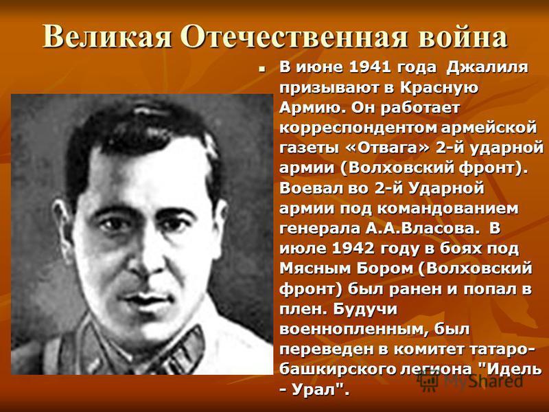 Великая Отечественная война В июне 1941 года Джалиля призывают в Красную Армию. Он работает корреспондентом армейской газеты «Отвага» 2-й ударной армии (Волховский фронт). Воевал во 2-й Ударной армии под командованием генерала А.А.Власова. В июле 194