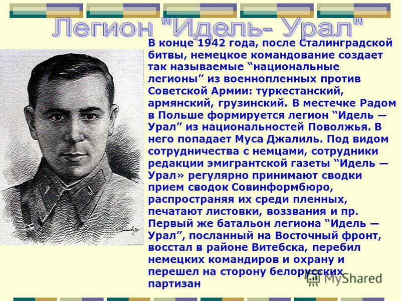 В конце 1942 года, после Сталинградской битвы, немецкое командование создает так называемые национальные легионы из военнопленных против Советской Армии: туркестанский, армянский, грузинский. В местечке Радом в Польше формируется легион Идель Урал из