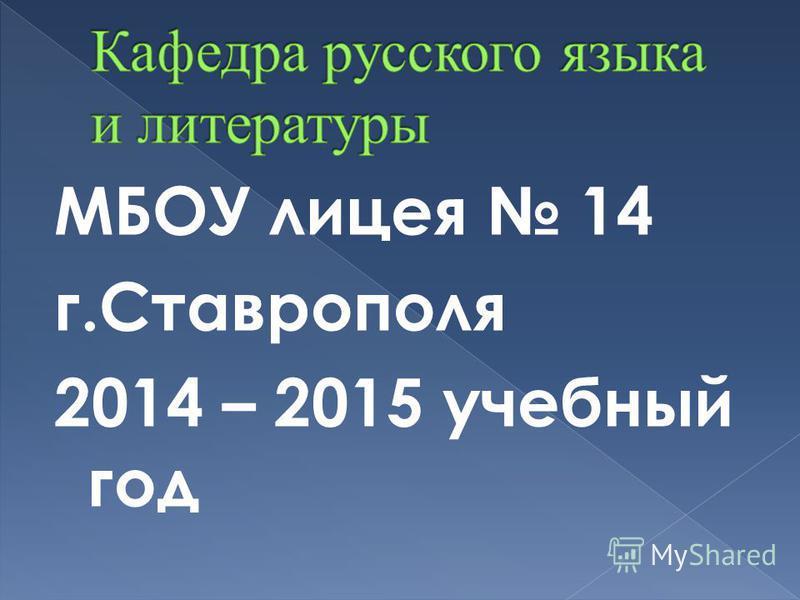 МБОУ лицея 14 г.Ставрополя 2014 – 2015 учебный год