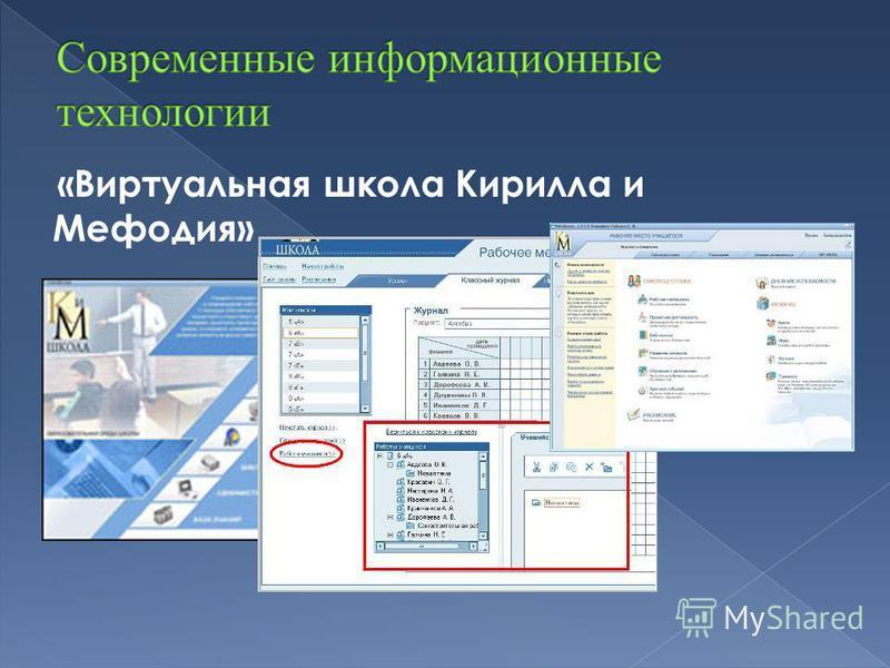 «Виртуальная школа Кирилла и Мефодия»