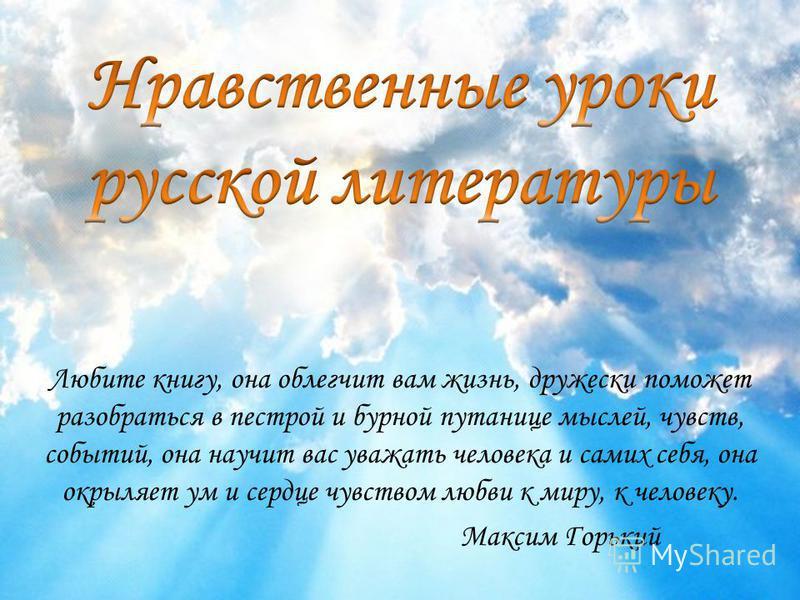 Любите книгу, она облегчит вам жизнь, дружески поможет разобраться в пестрой и бурной путанице мыслей, чувств, событий, она научит вас уважать человека и самих себя, она окрыляет ум и сердце чувством любви к миру, к человеку. Максим Горький