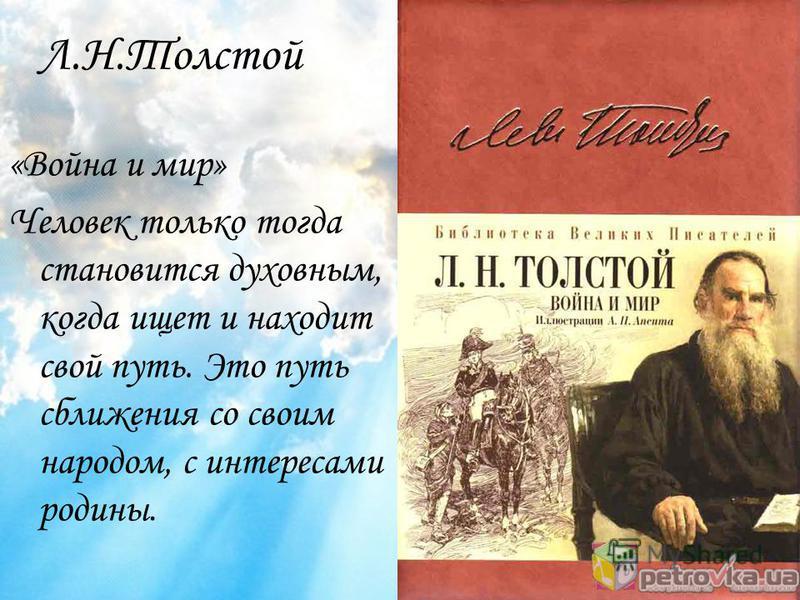 Л.Н.Толстой «Война и мир» Человек только тогда становится духовным, когда ищет и находит свой путь. Это путь сближения со своим народом, с интересами родины.