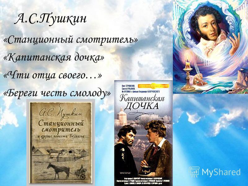 А.С.Пушкин «Станционный смотритель» «Капитанская дочка» «Чти отца своего…» «Береги честь смолоду»