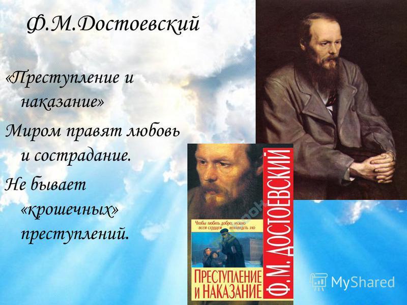 Ф.М.Достоевский «Преступление и наказание» Миром правят любовь и сострадание. Не бывает «крошечных» преступлений.
