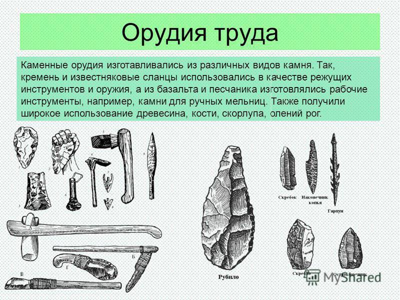 Каменные орудия изготавливались из различных видов камня. Так, кремень и известняковые сланцы использовались в качестве режущих инструментов и оружия, а из базальта и песчаника изготовлялись рабочие инструменты, например, камни для ручных мельниц. Та