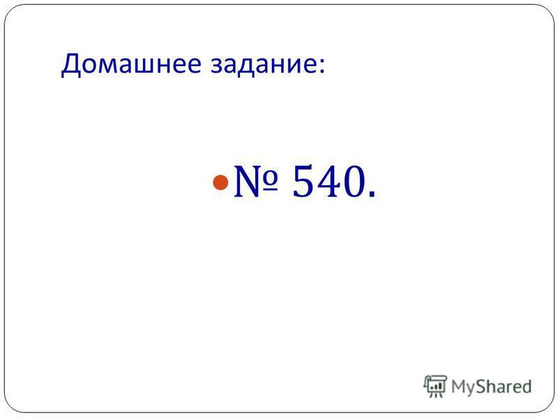 Домашнее задание : 540.