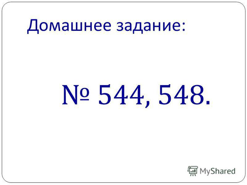 Домашнее задание : 544, 548.