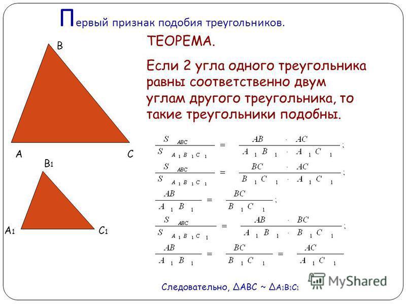 П ервый признак подобия треугольников. А В С А1А1 В1В1 С1С1 ТЕОРЕМА. Если 2 угла одного треугольника равны соответственно двум углам другого треугольника, то такие треугольники подобны. Следовательно, АВС ~ А 1 В 1 С 1