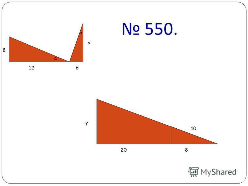 550. 8 12 а а 6 x y 208 10