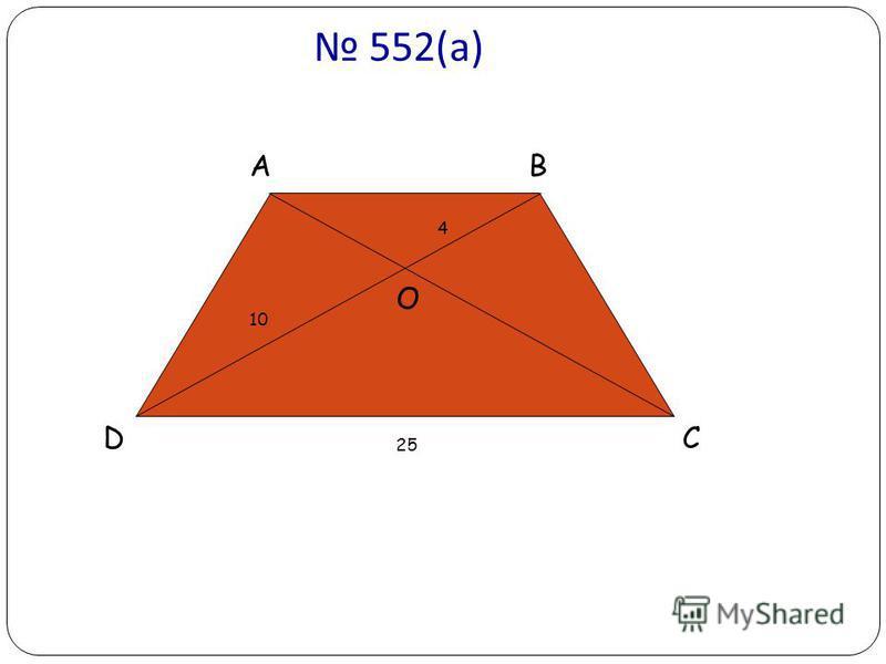552( а ) AB CD O 25 10 4