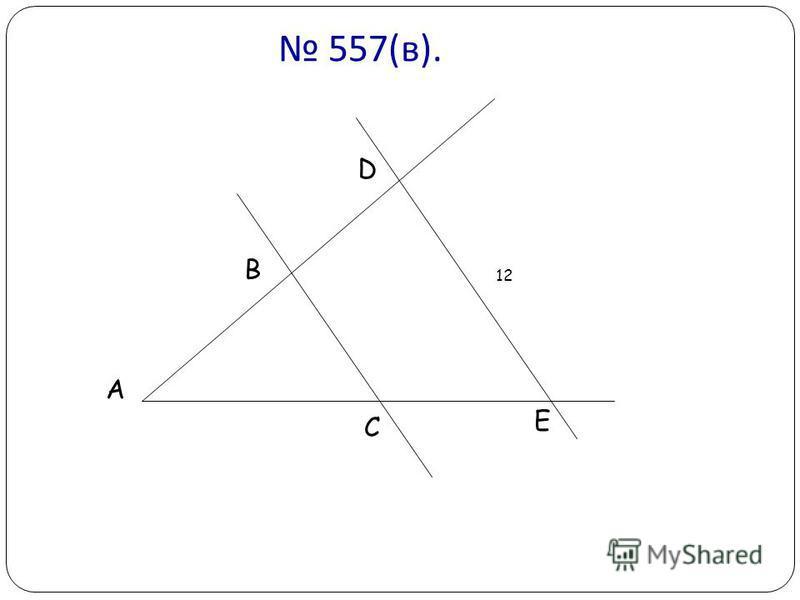 557( в ). A B D C E 12