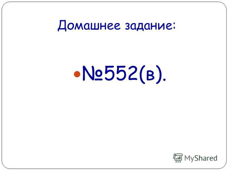 Домашнее задание: 552(в).