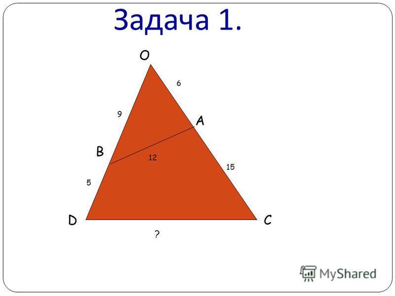 Задача 1. D B O A C 5 9 6 15 12 ?