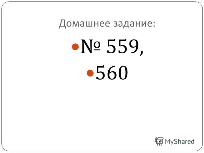 Домашнее задание : 559, 560