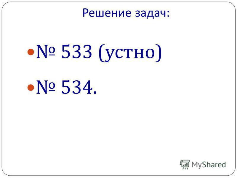 Решение задач : 533 ( устно ) 534.