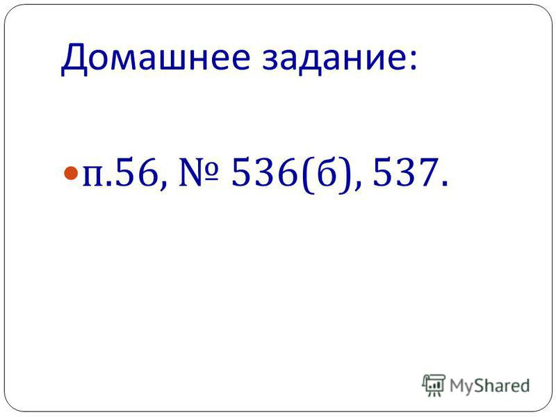 Домашнее задание : п.56, 536( б ), 537.