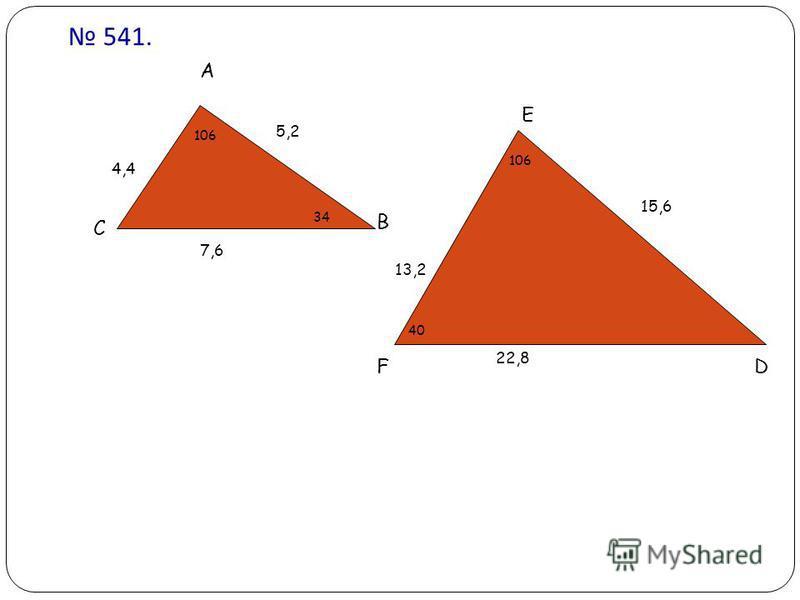 541. А В С D E F 106 34 106 40 4,44,4 5,2 7,6 15,6 22,8 13,2