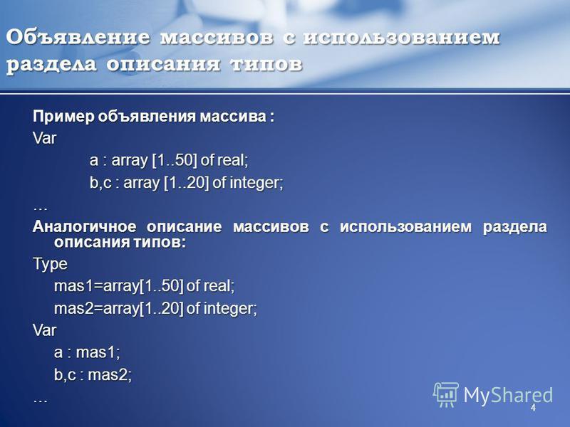 Объявление массивов с использованием раздела описания типов Пример объявления массива : Var a : array [1..50] of real; b,c : array [1..20] of integer; … Аналогичное описание массивов с использованием раздела описания типов: Type mas1=array[1..50] of