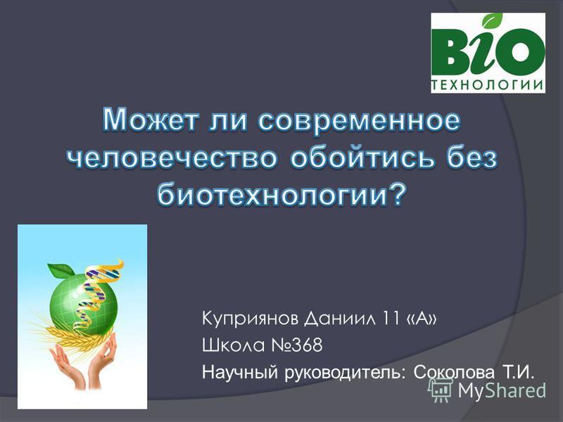 Куприянов Даниил 11 «А» Школа 368 Научный руководитель: Соколова Т.И.