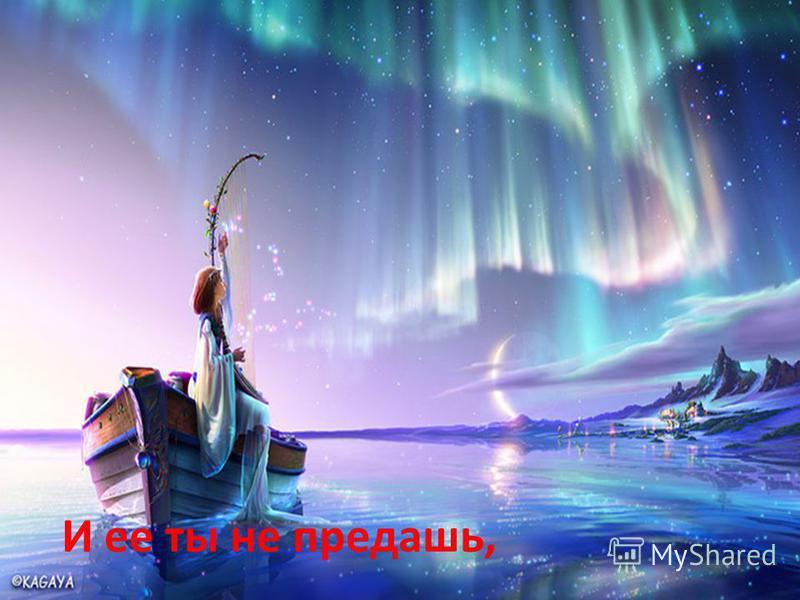 В свою мечту ты веришь,