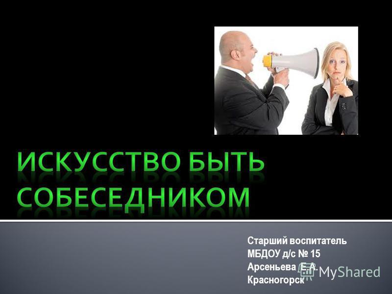 Старший воспитатель МБДОУ д/с 15 Арсеньева Е.А. Красногорск