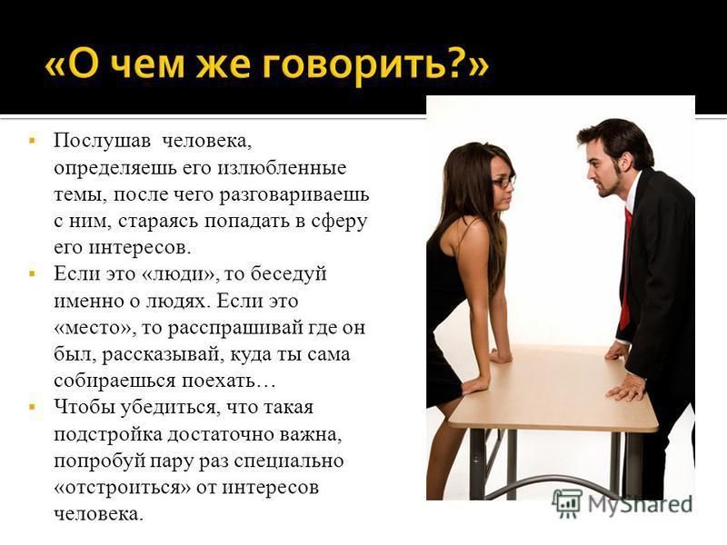 Послушав человека, определяешь его излюбленные темы, после чего разговариваешь с ним, стараясь попадать в сферу его интересов. Если это «люди», то беседуй именно о людях. Если это «место», то расспрашивай где он был, рассказывай, куда ты сама собирае