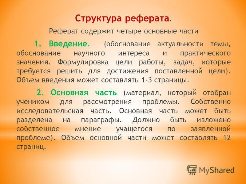 Презентация на тему Исследования природных явлений  4 Структура реферата