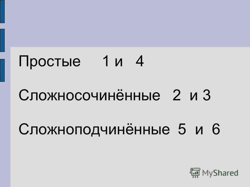 Простые 1 и 4 Сложносочинённые 2 и 3 Сложноподчинённые 5 и 6