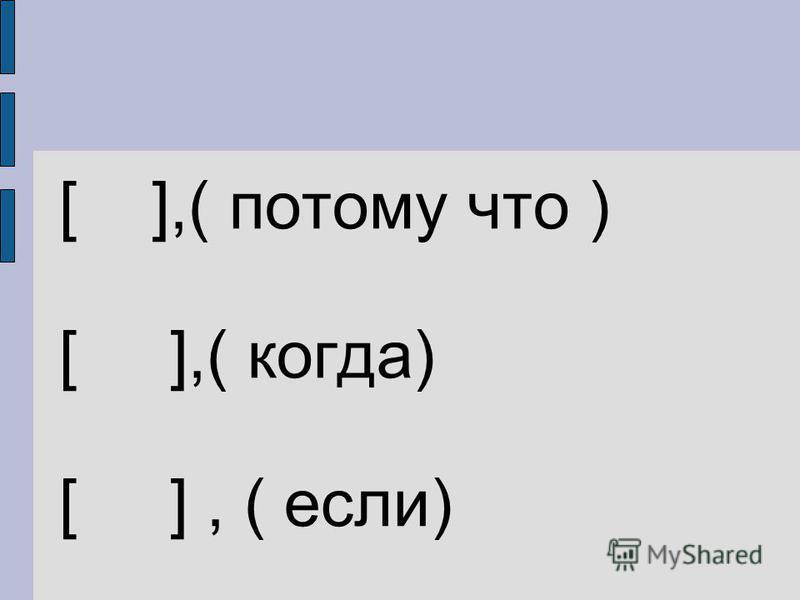 [ ],( потому что ) [ ],( когда) [ ], ( если)
