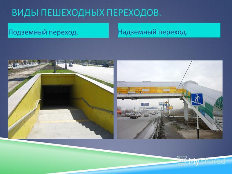 ВИДЫ ПЕШЕХОДНЫХ ПЕРЕХОДОВ. Подземный переход. Надземный переход.