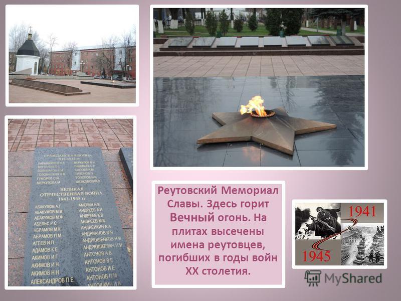Реутовский Мемориал Славы. Здесь горит Вечный огонь. На плитах высечены имена реутовцев, погибших в годы войн ХХ столетия.