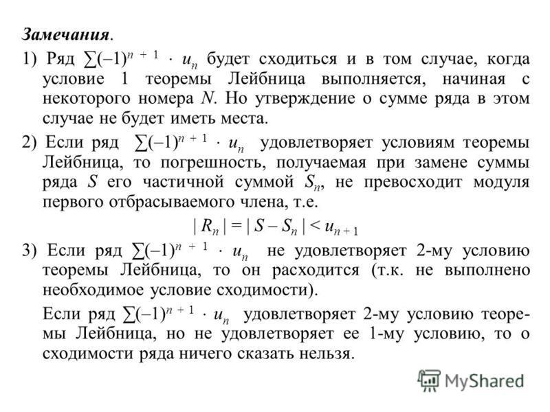 Замечания. 1) Ряд (–1) n + 1 u n будет сходиться и в том случае, когда условие 1 теоремы Лейбница выполняется, начиная с некоторого номера N. Но утверждение о сумме ряда в этом случае не будет иметь места. 2) Если ряд (–1) n + 1 u n удовлетворяет усл