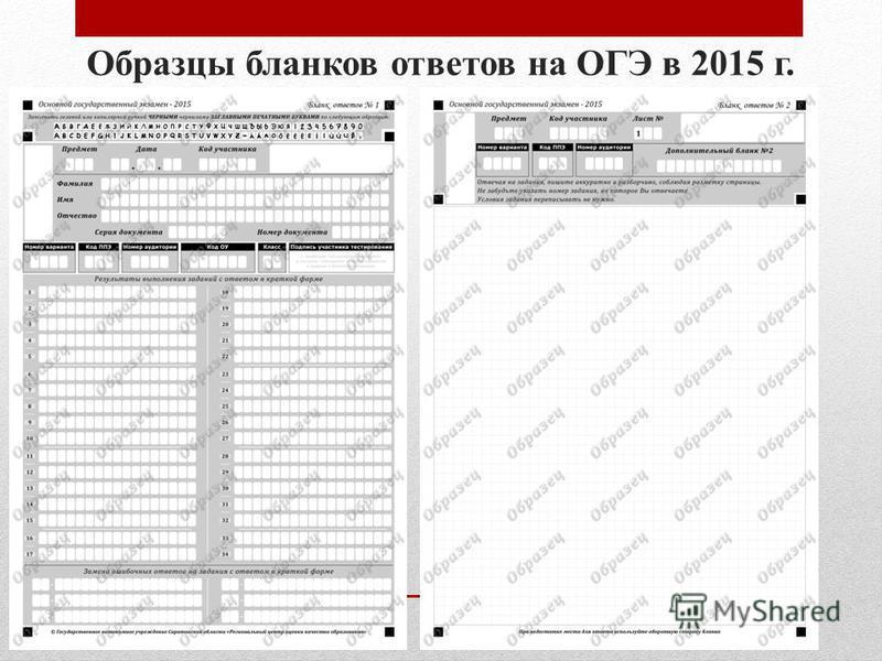Образцы бланков ответов на ОГЭ в 2015 г.