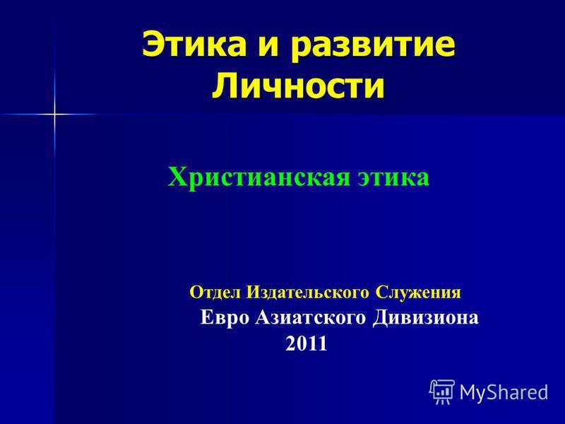 Этика и развитие Личности Христианская этика Отдел Издательского Служения Евро Азиатского Дивизиона 2011