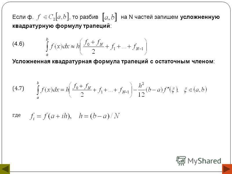 Если ф., то разбив на N частей запишем усложненную квадратурную формулу трапеций: (4.6) Усложненная квадратурная формула трапеций с остаточным членом: (4.7) где