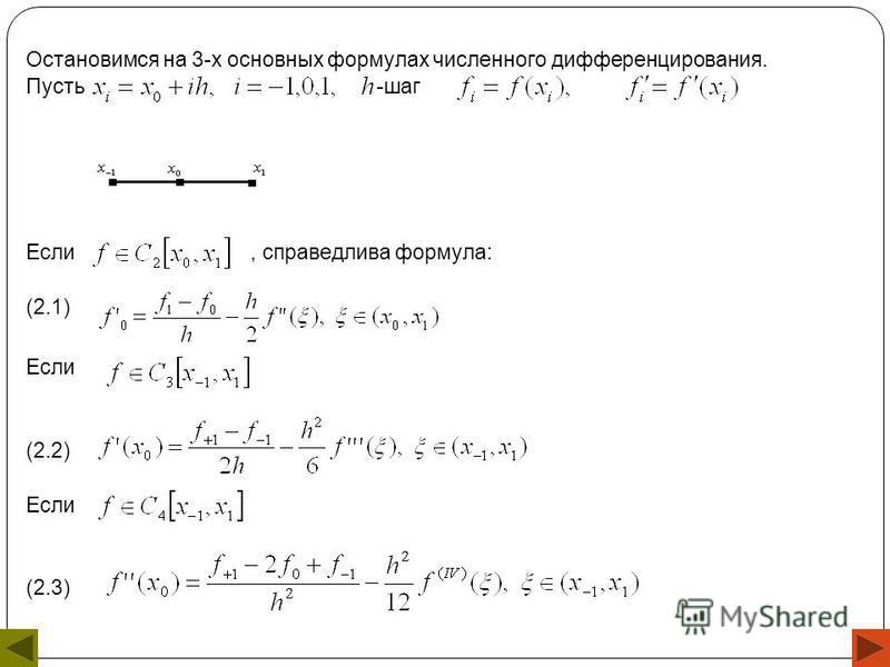 Остановимся на 3-х основных формулах численного дифференцирования. Пусть -шаг Если, справедлива формула: (2.1) Если (2.2) Если (2.3)