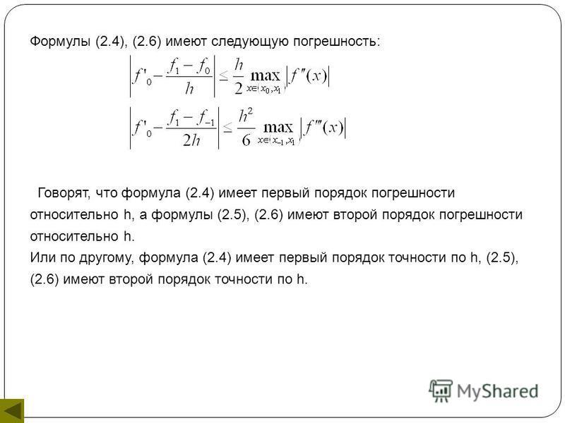 Формулы (2.4), (2.6) имеют следующую погрешность: Говорят, что формула (2.4) имеет первый порядок погрешности относительно h, а формулы (2.5), (2.6) имеют второй порядок погрешности относительно h. Или по другому, формула (2.4) имеет первый порядок т