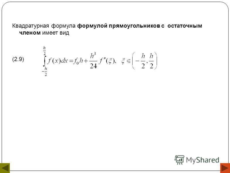 Квадратурная формула формулой прямоугольников с остаточным членом имеет вид (2.9)