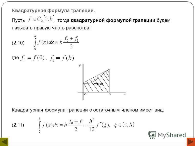 Квадратурная формула трапеции. Пусть, тогда квадратурной формулой трапеции будем называть правую часть равенства: (2.10) где, Квадратурная формула трапеции с остаточным членом имеет вид: (2.11)