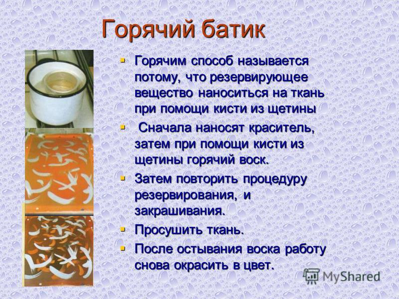 Горячий батик Горячим способ называется потому, что резервирующее вещество наноситься на ткань при помощи кисти из щетины Горячим способ называется потому, что резервирующее вещество наноситься на ткань при помощи кисти из щетины Сначала наносят крас