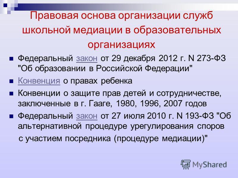 Правовая основа организации служб школьной медиации в образовательных организациях Федеральный закон от 29 декабря 2012 г. N 273-ФЗ