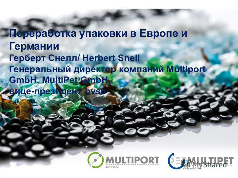 Januar 2015Page - 1 - Переработка упаковки в Европе и Германии Герберт Снелл/ Herbert Snell Генеральный директор компаний Multiport GmbH, MultiPet GmbH, вице-президент bvse
