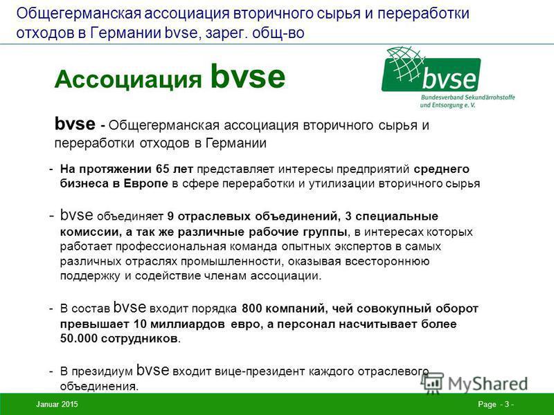 Ассоциация bvse bvse - Общегерманская ассоциация вторичного сырья и переработки отходов в Германии -На протяжении 65 лет представляет интересы предприятий среднего бизнеса в Европе в сфере переработки и утилизации вторичного сырья -bvse объединяет 9