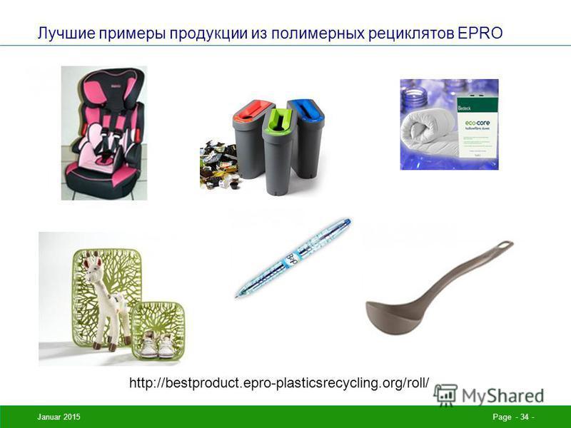 Лучшие примеры продукции из полимерных рециклятов EPRO Januar 2015Page - 34 - http://bestproduct.epro-plasticsrecycling.org/roll/