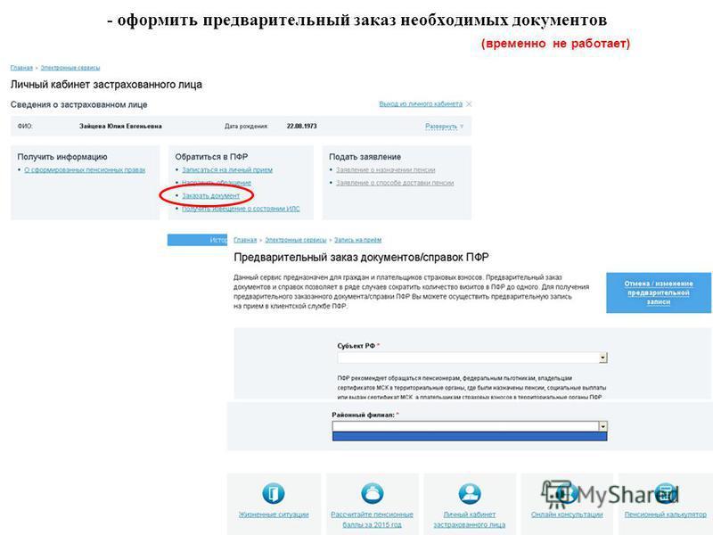 - оформить предварительный заказ необходимых документов (временно не работает)