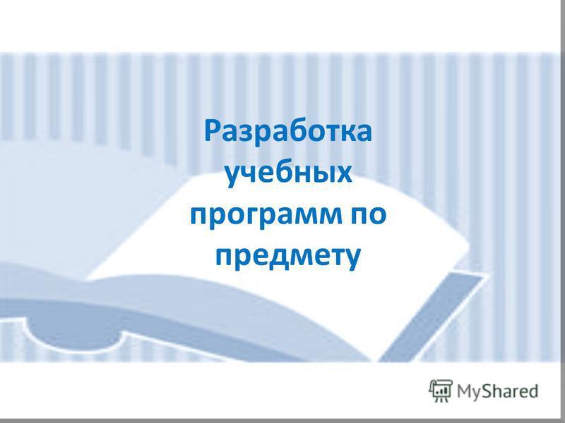 Разработка учебных программ по предмету